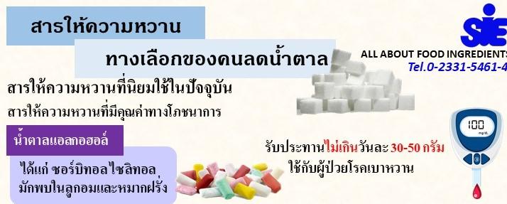 Sweetener 2