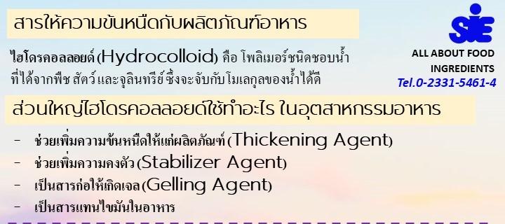 thickener 2