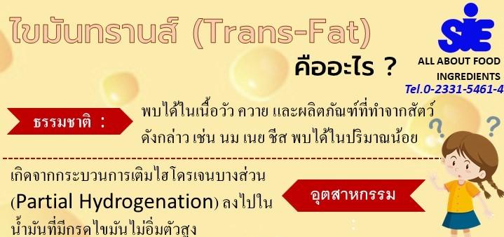 trans-fat 2